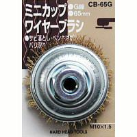 三共コーポレーション H&H ミニカップブラシ(G線) CB-65G (直送品)