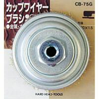 三共コーポレーション H&H カップブラシ(G線) CB-75G (直送品)