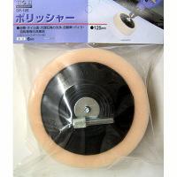 三共コーポレーション H&H 新型ポリッシャー DP-125 (直送品)