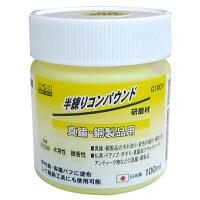 三共コーポレーション H&H 半練コンパウンド 真鍮用 G100Y (直送品)