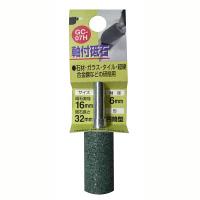 三共コーポレーション H&H 軸付砥石 円筒型 GC-07H (直送品)