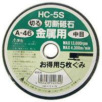 三共コーポレーション 切断砥石(A)(5枚組) #46 HC-5S (直送品)