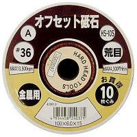 三共コーポレーション オフセット10枚組(36A) HS-10S (直送品)