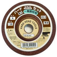 三共コーポレーション ハードセット鉄(36A) HS-2 (直送品)