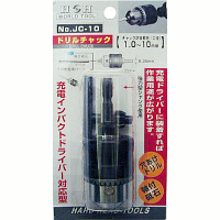 三共コーポレーション H&H 充電用ドリルチャック JC-10 (直送品)