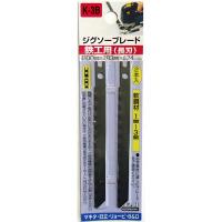 三共コーポレーション H&H ジグソー 2本入(鉄工長刃) K3B (直送品)