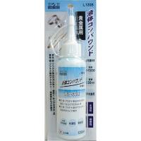 三共コーポレーション H&H 液体コンパウンド 貴金属用 L120B (直送品)