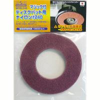 三共コーポレーション H&H マジック付ディスク用ナイロン MDN-240 (直送品)