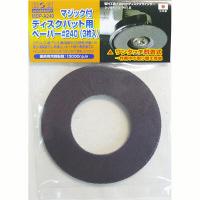 三共コーポレーション H&H マジック付ディスク用ペーパー MDP-A240 (直送品)