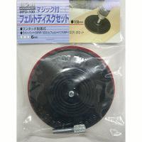 三共コーポレーション H&H マジックフェルトディスクセット MFD-100 (直送品)