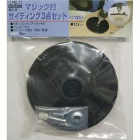 三共コーポレーション H&H マジックサンディング3点セット MG-B (直送品)