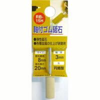三共コーポレーション 軸付ゴム砥石 #1000 RB-15H (直送品)