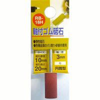 三共コーポレーション 軸付ゴム砥石 #320 RB-18H (直送品)
