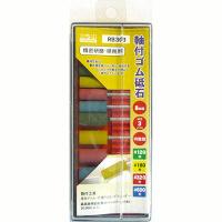 三共コーポレーション 軸付ゴム砥石セット RB303 (直送品)