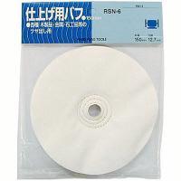 三共コーポレーション H&H 仕上用 布バフ RSN-6 (直送品)
