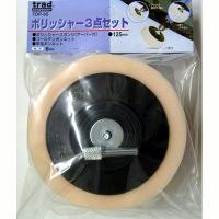 三共コーポレーション TRAD ポリッシャー3点セット TDP-3S (直送品)