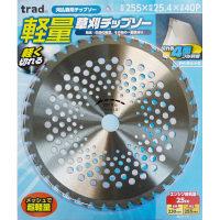 三共コーポレーション TRAD 軽量草刈チップソー TK-255 (直送品)