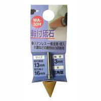 三共コーポレーション H&H 軸付砥石 三角型 WA-30H (直送品)