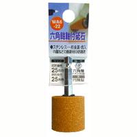 三共コーポレーション H&H 軸付砥石(六角軸) 円筒型 WA6-22 (直送品)
