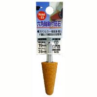 三共コーポレーション H&H 軸付砥石(六角軸) 傘型 WA6-33 (直送品)
