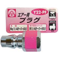 三共コーポレーション エアープラグ Y22-PF (直送品)