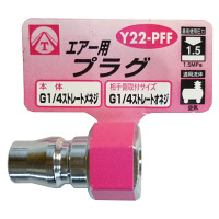 三共コーポレーション エアープラグ Y22-PFF (直送品)