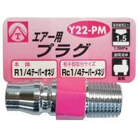 三共コーポレーション エアープラグ Y22-PM (直送品)