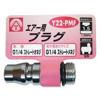 三共コーポレーション エアープラグ Y22-PMF (直送品)