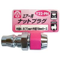 三共コーポレーション エアーナットプラグ Y22-PN (直送品)