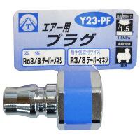 三共コーポレーション エアープラグ Y23-PF (直送品)