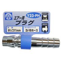三共コーポレーション エアープラグ Y23-PH (直送品)