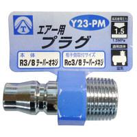 三共コーポレーション エアープラグ Y23-PM (直送品)
