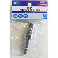 三共コーポレーション ヤマト タケノコプラグ Y48-PH (直送品)