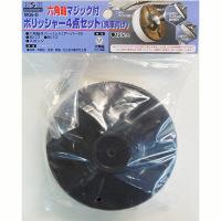 三共コーポレーション H&H 六角軸マジック付ポリッシャー4点 セット (直送品)