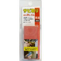 三共コーポレーション H&H サビ取り 赤の消しゴム 荒目 (直送品)