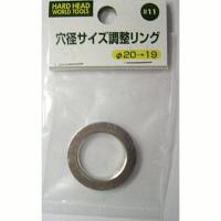 三共コーポレーション H&H 穴径サイズ調整リング #11 (直送品)