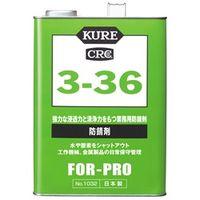 呉工業(KURE) 3-36 1gal 1032 1缶(3785mL) (直送品)