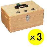 松吉医科器械 マイスコ木製救急箱(中) MY-4710 1箱(3個入) 10-3095-02 (直送品)