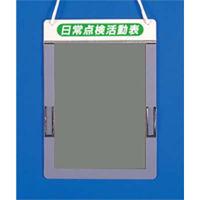 つくし工房 KYチェックボード 日常点検活動表 アルミ+塩ビカバー A4タテ用 168-A (直送品)