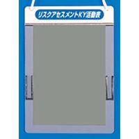 つくし工房 KYチェックボード リスクアセスメント アルミ+塩ビカバー A4タテ用 170-A (直送品)