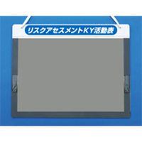 つくし工房 KYチェックボード リスクアセスメント アルミ+塩ビカバー A3ヨコ用 170-B (直送品)