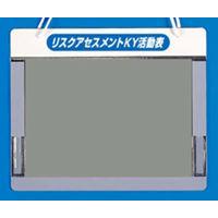 つくし工房 KYチェックボード リスクアセスメント アルミ+塩ビカバー A4ヨコ用 170-C (直送品)
