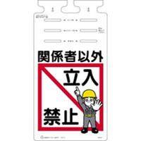つくし工房 つるしっこ 関係者以外 立入禁止 SK-611 (3枚1セット) (直送品)