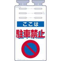 つくし工房 つるしっこ ここは 駐車禁止 SK-521 (3枚1セット) (直送品)