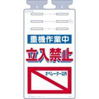 つくし工房 つるしっこ 重機作業中 立入禁止 SK-550 (3枚1セット) (直送品)