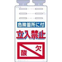 つくし工房 つるしっこ 危険箇所に付 立入禁止 酸欠 SK-557 (3枚1セット) (直送品)