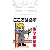 つくし工房 つるしっこ ここでは必ず 安全帯使用 SK-601 (3枚1セット) (直送品)