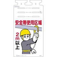 つくし工房 つるしっこ 安全帯使用区域 2m以上 SK-602 (3枚1セット) (直送品)