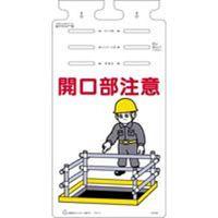 つくし工房 つるしっこ 「開口部注意」 SK-603 (3枚1セット) (直送品)