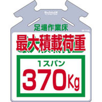 つくし工房 筋かい用つるしっこ 足場作業床 最大積載荷重370Kg SK-714D (3枚1セット) (直送品)